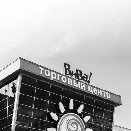 Торговый центр  ВиВа!